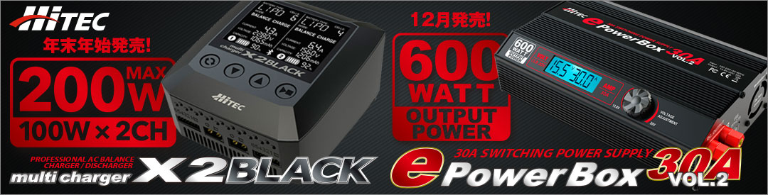 X2 BLACK & e PowerBox 30A VOL.2