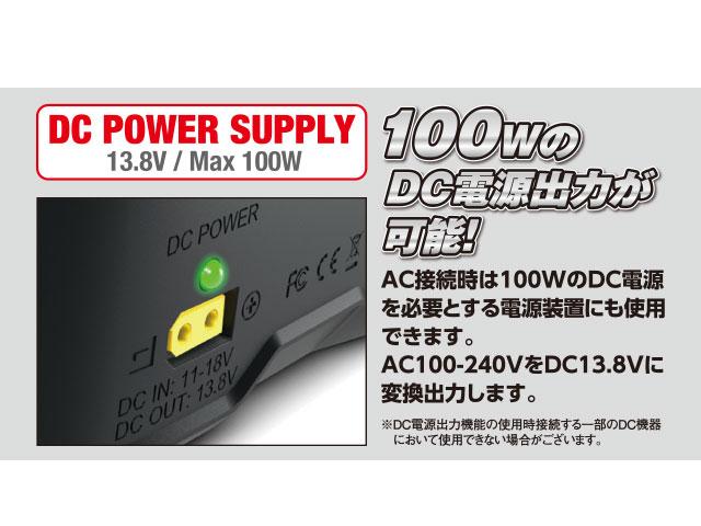 AC接続時は100WのDC電源を必要とする電源装置にも使用できます。AC100?240VをDC13.8Vに変換出力します。