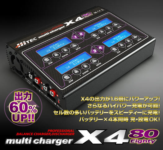 X4の出力が1.6倍にパワーアップ!バッテリー×4本同時 充放電OK!