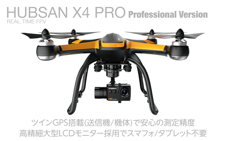 X4 PRO Professional Version