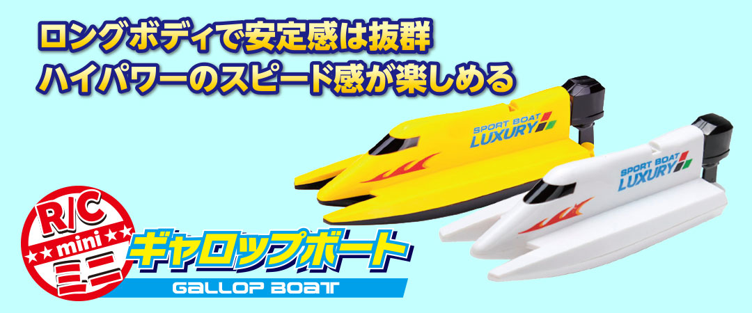 r cミニ gallop boat ギャロップボート hitec multiplex japan inc