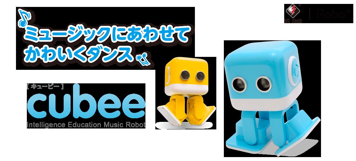 ミュージックにあわせてかわいくダンス インテリジェンスエデュケーションミュージックロボット cubee [キュービー]