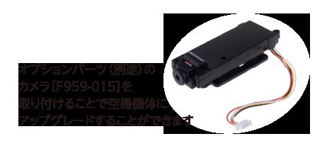 オプションパーツ(別途)のカメラ[F959-015]を取り付けることで空撮機体にアップグレードすることができます