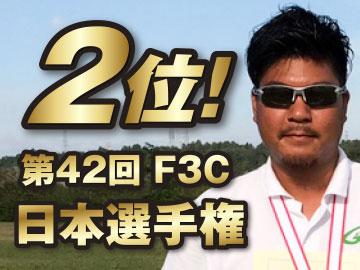 Hitecサポートフライヤー 磯 匡敏 選手が表彰台を獲得!