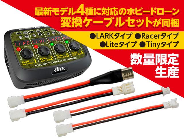 数量限定 Micro Battery Charger II[ マイクロバッテリーチャージャー Ⅱ ]
