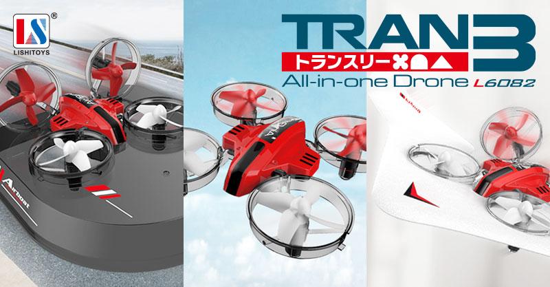 1台で3種類のビークルにトランスフォーム!
