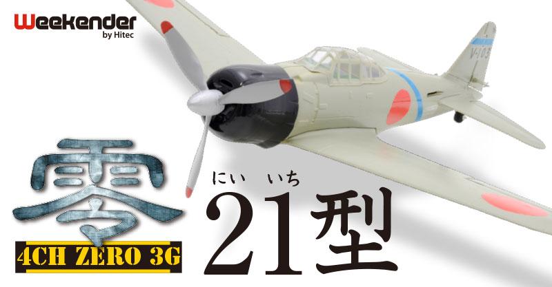多くの零戦伝説を生み出した零戦「21型」がついに誕生!